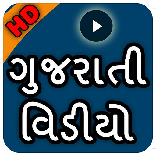 A-Z Gujarati Video Songs - ગુજરાતી વિડિઓ ગીતો file APK for Gaming PC/PS3/PS4 Smart TV