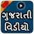 A-Z Gujarati Video Songs - ગુજરાતી વિડિઓ ગીતો file APK for Gaming PC/PS3/PS4 Smart TV