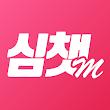 심톡 - 심챗M icon