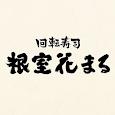 根室花まる【公式アプリ】