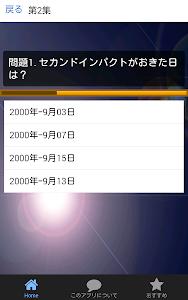 クイズFOR新世紀エヴァンゲリオン-「エヴァ」ファンのクイズ screenshot 1