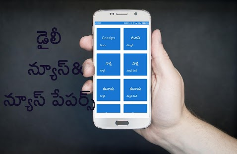 All Telugu News and Epapers - náhled