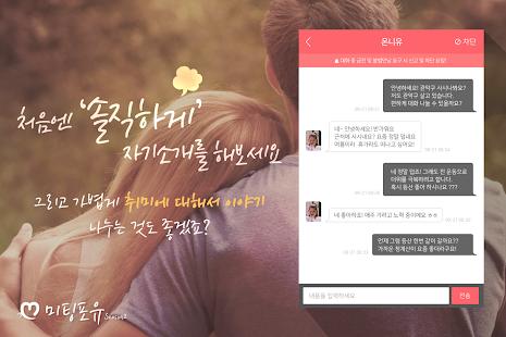 미팅포유 – 채팅 소개팅 미팅 실시간 채팅 - náhled