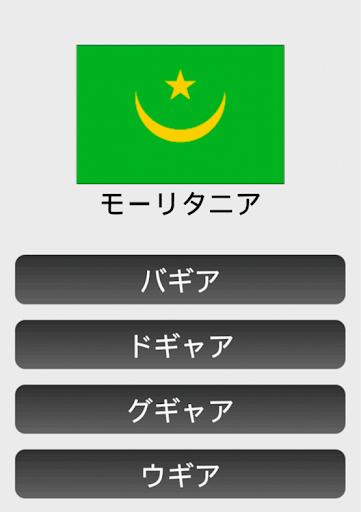 無料益智Appの通貨クイズ 世界のお金の問題|記事Game