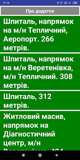Captures d'écran de Sumy GPS Inclusive 1