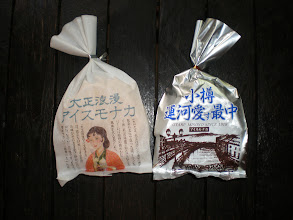 Photo: 北海道最古のアイス 美園アイス 左:大正浪漫アイスモナカ 210円 右:小樽運河愛す最中 180円