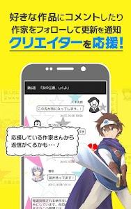 ストリエ-毎日無料で読み放題!人気小説や話題の漫画作品も登場 screenshot 4