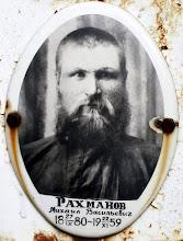 Photo: Рахманов Михаил Васильевич 1880-1959 Фото для сайта http://новодевичье.рф