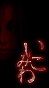 いみこわDX-意味が分かると怖い話- screenshot 0