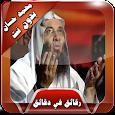 محمد حسان رقائق مؤثرة بدون نت icon