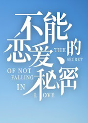 The Secret of Love / The Secret of Not Falling in Love China Web Drama