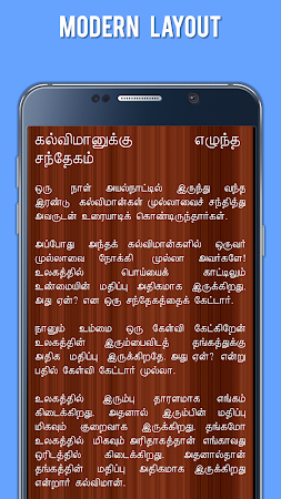 Mulla Stories in Tamil (Kids) 14.0 screenshot 1097789