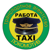 "Такси ""Локомотив"" (водители) Download on Windows"