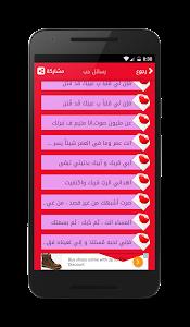 مسجات حب روعه 2017 رسائل حب screenshot 4
