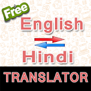 English To Hindi And Hindi To English Translator