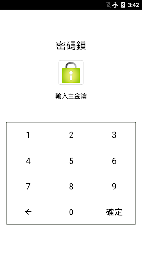 密碼鎖 - Password Locker