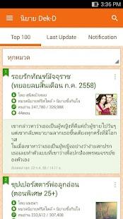 นิยาย Dek-D- screenshot thumbnail