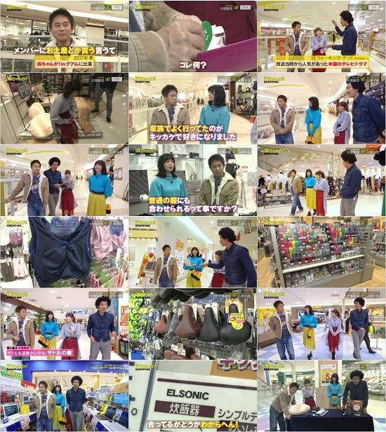 (TV-Dorama)(720p) 浜ちゃんが! SKE48大場美奈ガチ悩み VS 筋金入りスー女登場 171221