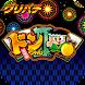 [グリパチ]ドンちゃん2(2019) - Androidアプリ