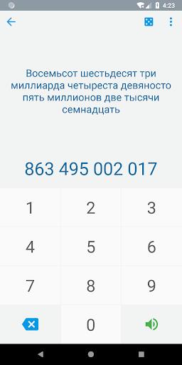 Numbers in Russian  screenshots 1