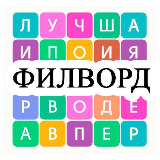 Филворды (game)