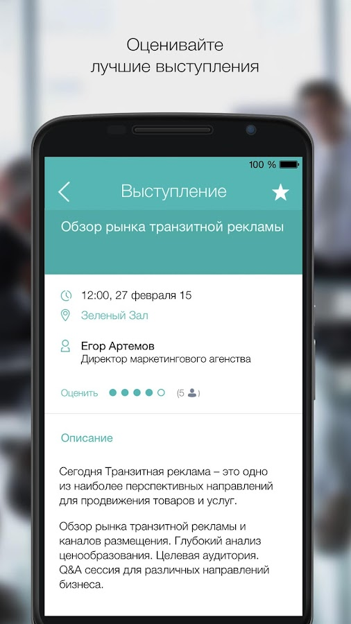 Eventlook- screenshot