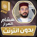هشام الهراز القران الكريم بدون انترنت icon
