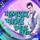 বাংলা ছবির সেরা গান  Best Of Salman Shah (app)