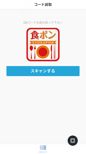 無料购物Appの食ポン|記事Game