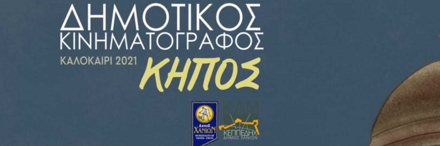 Περιοχές Natura 2000 στην Κρήτη