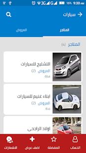 Saudi Offers - náhled