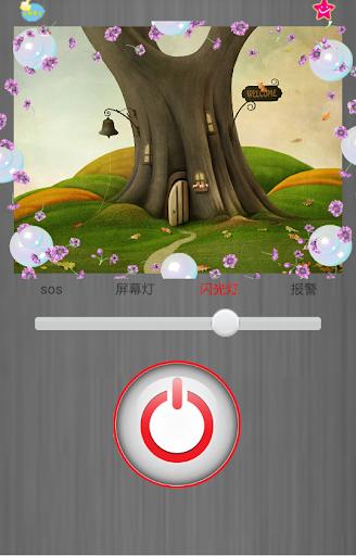 玩免費個人化APP|下載超级手电筒 app不用錢|硬是要APP