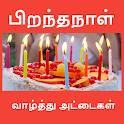 பிறந்தநாள் வாழ்த்துக்கள் Birthday Wishes in Tamil icon