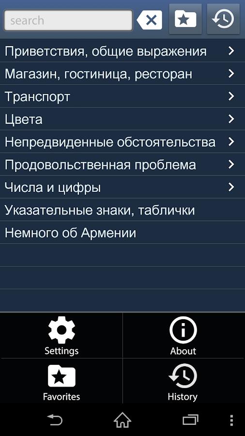 Словарь Русский Армянский