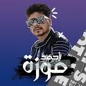 مهرجانات احمد موزه 2021 icon