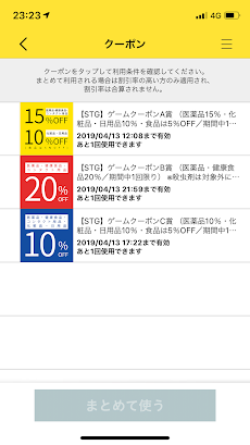 マツモトキヨシ公式アプリのおすすめ画像4