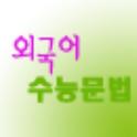 수능외국어 문법정리 icon