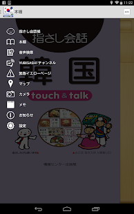 指さし会話 韓国 韓国語 touch&talk  LITE- screenshot thumbnail
