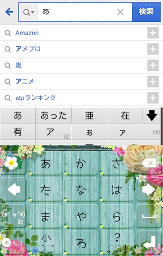 きせかえキーボード 顔文字無料★Aloha garden