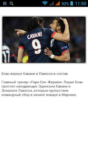 Футбольные новости