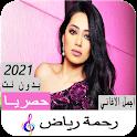 Rahma Riad Offline Songs icon