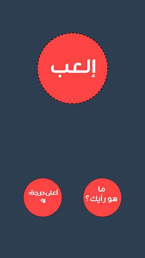 Arbaa Hroof - أربع حروف