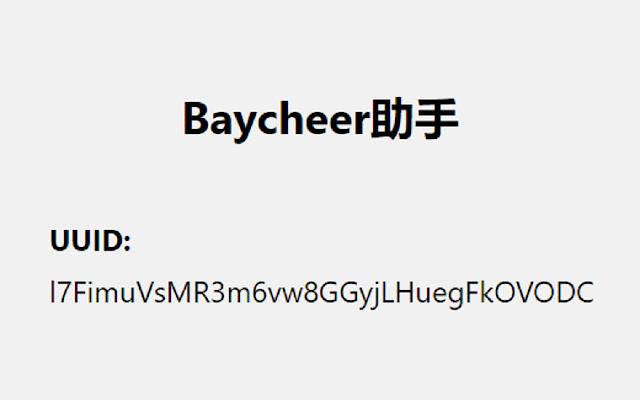 BayCheer助手