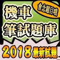 2018 機車駕照筆試題庫與路考駕駛大補帖 icon