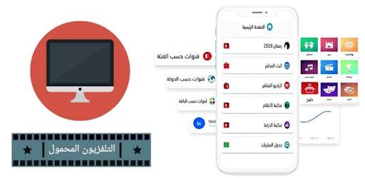 التلفزيون المحمول   تلفزة العرب TV Apk for Windows Download 2 0