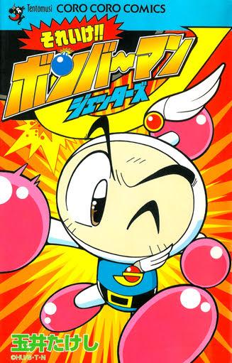 Go For It!! Bomberman Jetters