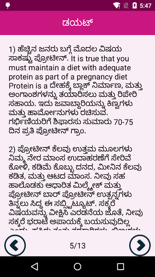How To Lose Weight Naturally In Kannada Language | Howsto.Co