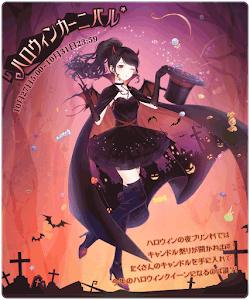 ハロウィンカーニバル