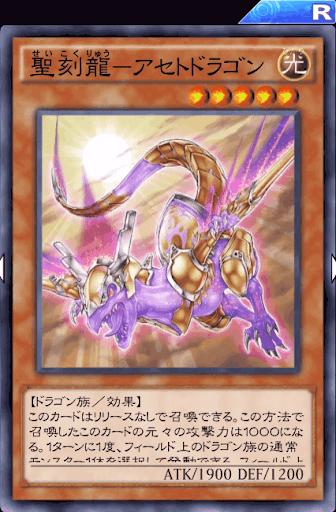 聖刻龍アセトドラゴン
