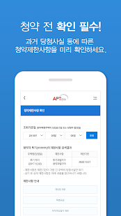 Download APT2you For PC Windows and Mac apk screenshot 3